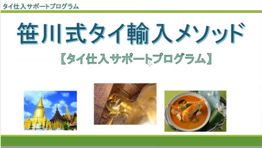 2018/12/12 Mサロン 笹川さんタイ輸入のお話