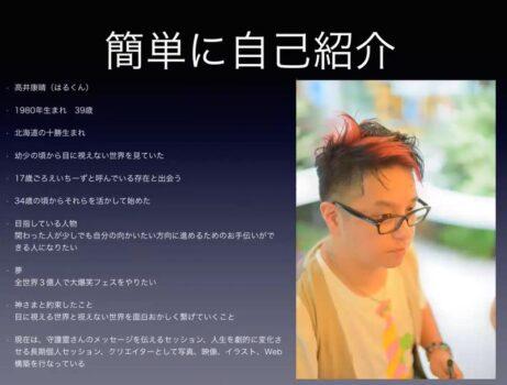 2019/08/20 著書『富も!自由も!幸福エネルギーの受け取り法則』高井先生の論理的スピリチュアルに釘付けの神回