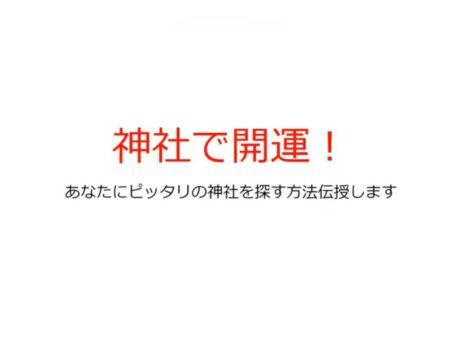 2020/01/11 田上守宏先生年始にぴったり☆「神社で開運!あなたにぴったりの神社を見つける方法」