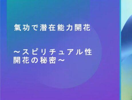 在能力の開花!~氣功でスピリチュアル性を開花する方法 安井瑞穂ren先生
