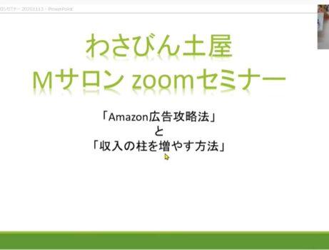 「Amazon広告攻略法」と「収入の柱を増やす方法」わさびん土屋先生