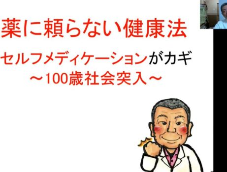 「薬の凄さと薬の怖さ」大崎先生