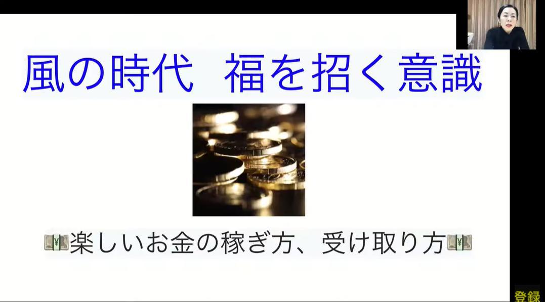 風の時代  福を招く意識   楽しいお金の稼ぎ方、受け取り方 神田グレイスゆり子先生
